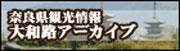 奈良県観光情報大和路アーカイブ