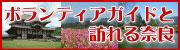ボランティアガイドと訪れる奈良