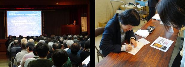 日本書紀を語る講演会 第4回 海...